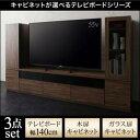 キャビネットが選べるテレビボード add9 アドナイン 3点...