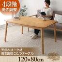 4段階で高さが変えられる!天然木オーク材高さ調整こたつテーブ...