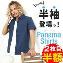 送料無料 シャツ メンズ リネンシャツ 半袖シャツ パナマシャツ ストライプ 柄 無地