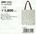 すみっコぐらし/トートバッグ(K-4561)