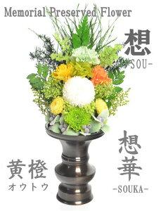枯れない仏花プリザーブドフラワー【想華(黄橙)】
