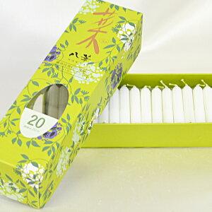 カメヤマローソク【植物性ロウソク菜20】
