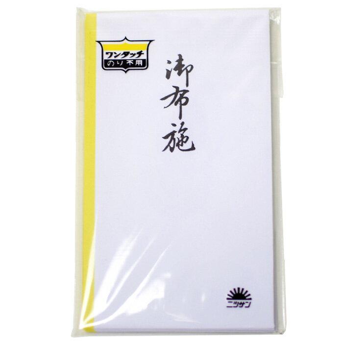 お布施袋 ワンタッチ 白 黄 10枚入り ノリ付 葬儀 法要 糊つき ネコポス