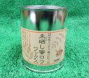 未晒し蜜ロウワックス 300ミリリットル缶【蜜ろうワックス/蜜蝋ワックス】【RCP】(有)小川耕太郎 百合子社製