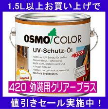 オスモカラーウッドステインクリアー「プラス」2.5L缶