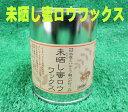 【送料無料/北海道・沖縄・離島は別途追加送料】未晒し蜜ロウワックス 300ミリリット