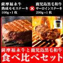 薩摩福永牛熟成肉と鹿児島県産黒毛和牛の食べ比べセット 熟成モ...