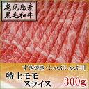 国産黒毛和牛 特上モモ スライス 300g【鹿児島】【薩摩】【国産】【BBQ】【モモ】