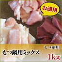 国産牛 もつ鍋用(ミックス) ≪お徳用パック≫ 【1Kg】【...