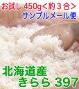 【26年産】【お試し450g】送料込み!旭川発北海道産きらら397