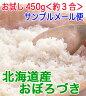 【22年産新米】【お試し450g】送料のみ!旭川発北海道産おぼろづき