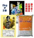 【30年産新米送料無料】最強北海道米満腹セット!(2kg