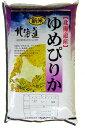 【30年産】チャレンジ北海道米!旭川発北海道産ゆめぴりか(5kg)