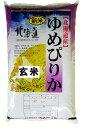 【30年産】旭川発北海道産ゆめぴりか(5kg)<玄米>