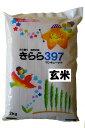 【30年産】旭川発北海道産きらら397(2kg)<玄米>