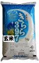 【26年産】旭川発北海道産きらら397(5kg)<玄米>
