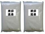 【】最低価格!米屋のおいしいお米無印逸品(20kg)【smtb-TK】【】【P25Jan15】