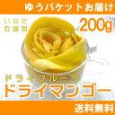 【送料無料】マンゴー200g(ドライフルーツ)02P03Dec16