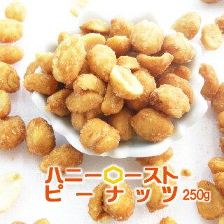 ハニーローストピーナッツ250g【送料無料】