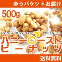 【送料無料】ハニーローストピーナッツ500g(250g×2入)