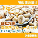 ◆ナッツフェアセール◆素焼きカシューナッツ1kg(250g×4個入)【自社工場焙煎/直送!】【