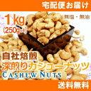 深煎りカシューナッツ1kg(250g×4個入)【素焼き】【自社工場焙煎/直送!】【無塩・無油