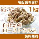 ◆ナッツフェアセール◆ローストクルミ1kg(無添加・無塩)【自社工場焙煎/直送!】【送料