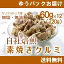 【自社工場焙煎/直送!】【送料無料】素材本来の味 素焼きクルミ60g×12個入り