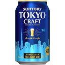 送料無料 サントリー 東京クラフト ペールエール 350ml×24缶