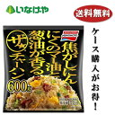 冷凍食品 業務用味の素 冷凍食品 ザ★チャーハン 600g×10袋 ケース