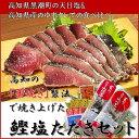 お中元 御中元 かつお 送料無料 明神水産 藁焼き鰹塩たたき2節セット