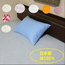 まくらカバー 枕カバー35x50cm 日本製 6色2柄 インテリア ピロケース ブルー ピンク アイボリー 花柄 ストライプ イエロー ベージュ 無地 2枚から メール便 送料無料 【1枚はメール便送料160円掛かります.注文後に送料160円+されます。】