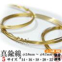 真鍮線 真鍮 ワイヤー 14番 16番 18番 20番 22番 線径2.0〜0.7mm 約1m〜7m 巻 小巻