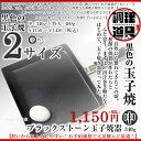 ブラックストーン玉子焼器/中/W347×D138×