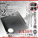 ブラックストーン玉子焼器/特大/W377×D235