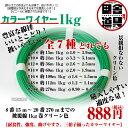 ビニール被覆針金/カラーワイヤー/color wire/被覆線/ビニ線/緑針金/グリーン色レターパック可!//針金/ビニール被覆/DIY針金/カラーワイヤー/グリーン/8番・10番・12番・14番・18番・20番/線径4.0〜0.85mm/約15〜270m巻/1kg巻ビニール被覆針金/被覆線10P03Dec16