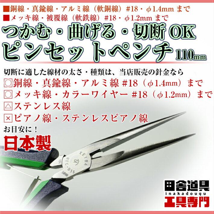 つかむ・曲げる・切断OK!【ピンセットペンチ】150mm