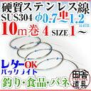 硬質線/ステンレス線/ステンレス針金/ステン筋金/SUS304/18Cr-8Ni/ピアノ線/オールステナイト系針金/サス304針金/18クロムステンレス針金/レターパック可!/ピアノ線/針金線径1.2〜0.7mm/10m巻硬質ステンレス線