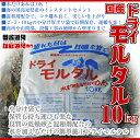 【ドライモルタル10kg/インスタントセメント/日本製/混和剤配合/厚手ビニール袋入未封なら長期保存可能】水を加えるだけ!/設備工事の補修から壁塗りに!良質乾燥砂と混和剤配合