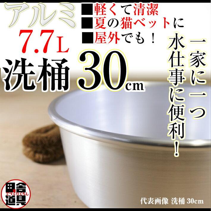 軽い 清潔 ! 靴洗い 〜 野菜洗い 猫用 ベッドまで!【 アルミ 洗桶 30cm 7.7L シルバー 】 サイズW325×D325×H125mm 深さ124mm 容量7.7L 重さ405g 板厚1.1mm アルミ製 洗い桶 ( あらいおけ )