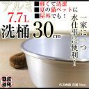 軽い 清潔 ! 靴洗い 〜 野菜洗い 猫用 ベッドまで!【 アルミ 洗桶 30cm 7.7L シルバー 】 サイズW325×D325×H125mm 深さ124mm 容量7.7..
