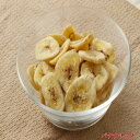 バナナチップ 350g 【メール便送料無料】 バナナチップス ばなな ばななちっぷ ばななちっぷす 乾燥ばなな ドライバナナ