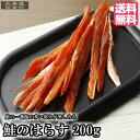 鮭のはらす 徳用 200g 【送料無料】 鮭のハラス 鮭はら...