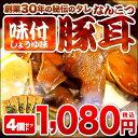 《博多風》味付なんこつ【しょうゆ味】国内産豚使用3P(110g×3)4P(110g×4)※代引、宅配便ご希望の場合、別途送料(580円)が追加になります。