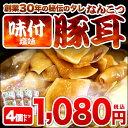 《博多風》味付・塩なんこつ【しお味】国内産豚使用4P(110g×4)※代引、宅配便ご希望の場合、別途送料(580円)が追加になります。