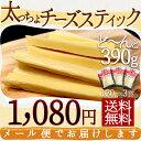 チーズ スティック 390g(130g×3袋) 送料無料 チーズ おつまみ おやつ ワインに合う