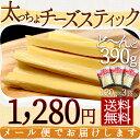 チーズ スティック 390g(130g×3袋) 送料無料 チーズ おつまみ おやつ ワインに合う お酒のお供 酒の肴...