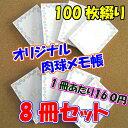 【メール便可】オリジナル肉球柄 メモ帳 8冊セット100枚綴り【肉球 犬 猫 メモ帳 文具】