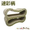 (迷彩柄)猫の爪とぎ 2段ベッド 【日本製 猫 つめとぎ 爪...