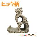 (ヒョウ柄)猫爪とぎ ロングキャットシルエット 【日本製 猫 つめとぎ 爪とぎ 爪磨き 爪みがき 猫用品 段ボール 遊び 豹】